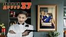 37 Лицензия на убийство