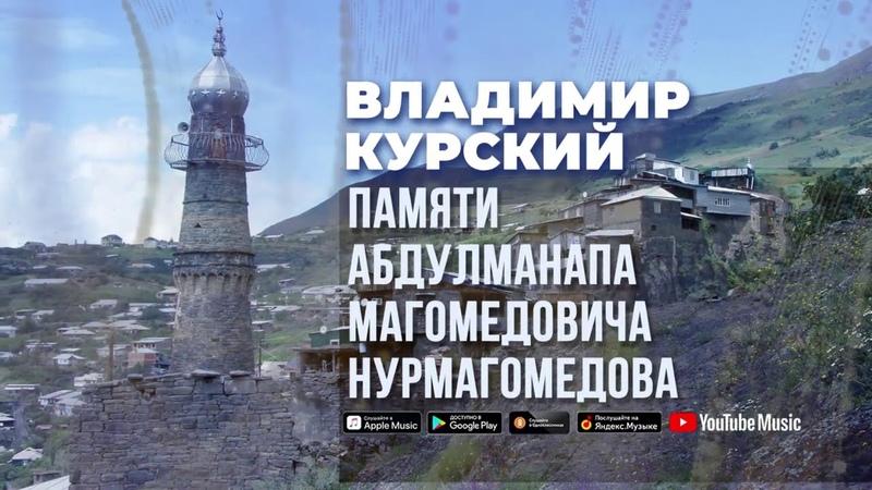 Владимир Курский Памяти Абдулманапа Магомедовича Нурмагомедова Новинка шансона 2020