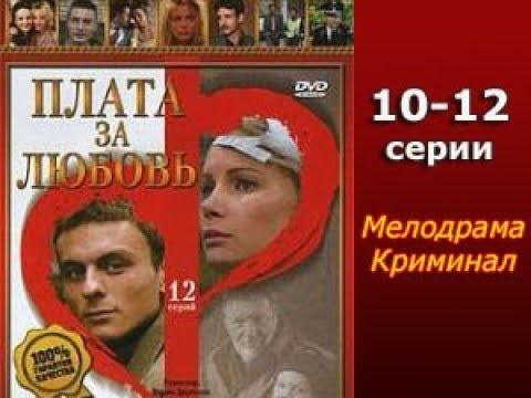 Сериал Плата за любовь 10 12 серия Мелодрама Криминал