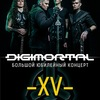 30.05 DIGIMORTAL – XV