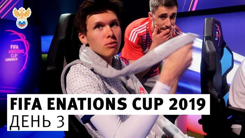 Сборная России на FIFA eNations Cup 2019. День 3