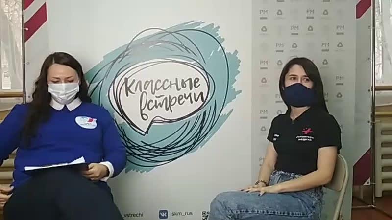 Классная встреча РДШ с Шекерой Беликовой
