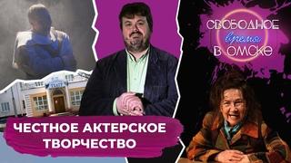 Фестиваль моноспектаклей «ЧАТ»: как это было!   Свободное время в Омске #97 (2021)