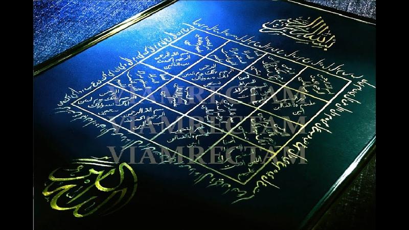 Талисман развития ясновидения и интуиции Developing clairvoyance and extrasensory Viam Rectam