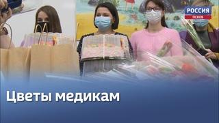 Сотрудницы Псковской областной инфекционой больницы получили цветы накануне праздника