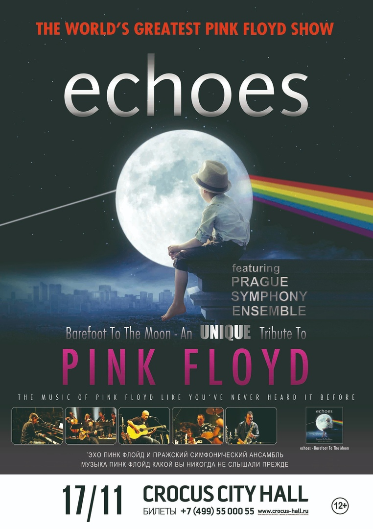 Концерт Pink Floyd