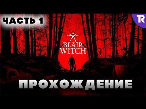 Blair Witch Вебка ▶ Прохождение часть 1