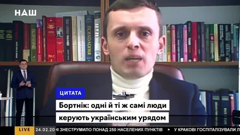 Бортнік Зі звіту Гончарука сміявся весь офіс НАШ 24 02
