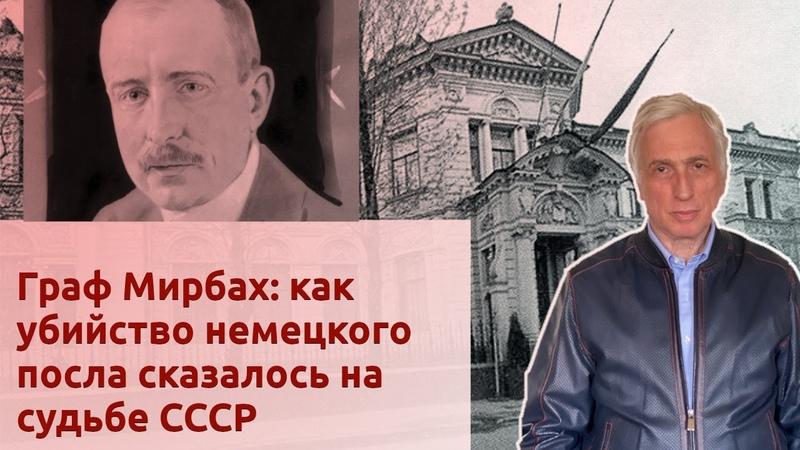 Граф Мирбах как убийство немецкого посла сказалось на судьбе СССР