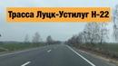 Дорога Луцк-с.Шепель, трасса Н-22. Состояние покрытия спустя год после ремонта.