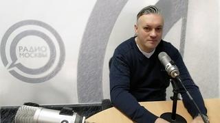 """Программа """"Служба доверия Радио Москвы"""" эфир от"""