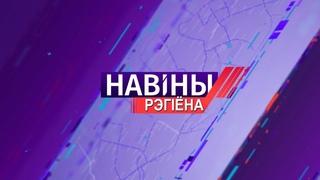 Новости Могилев и Могилевская область  вечерний выпуск  [БЕЛАРУСЬ 4| Могилев]