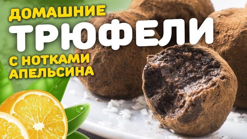Домашние ШОКОЛАДНЫЕ ТРЮФЕЛИ с апельсином БЕЗ ВЫПЕЧКИ за 15 мин своими руками | ПП полезный десерты