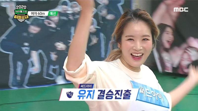 [2020 설특집 아이돌스타 선수권대회] [여자60M 예선] 예선 2조, 미소를 유지하며 달리