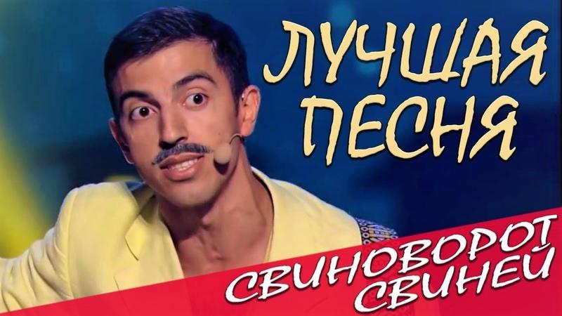 Эта песня Стояновки порвала зал до слез от смеха Свиноворот Свиней просто ЖЕСТЬ