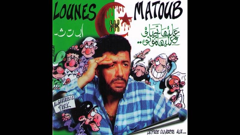 Matoub Lounès Lettre ouverte