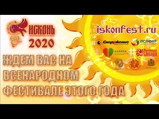 Партизан FM | Фестиваль ИСКОНЬ-2020