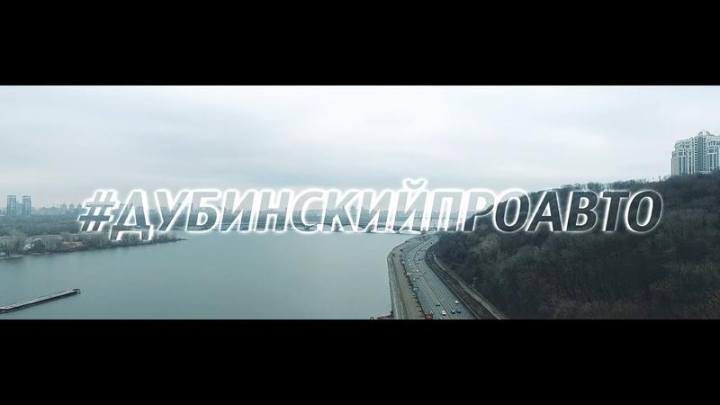 АДмобили. Выпуск 5. Волчок Дубинскийпроавто