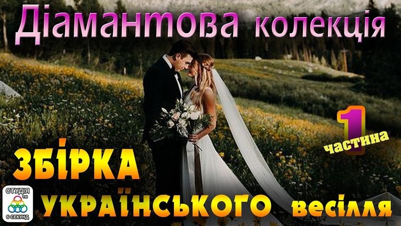 Весільні пісні Діамантова колекція Українських весільних пісень 2020