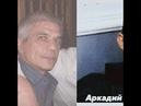 Аркадий Кобяков! Скоро май