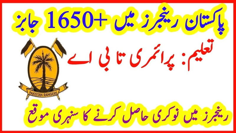 Pakistan Rangers 1650 Jobs 2020 Apply In Ranger Jobs Sub Inspector Clerk Sipahi And Many More
