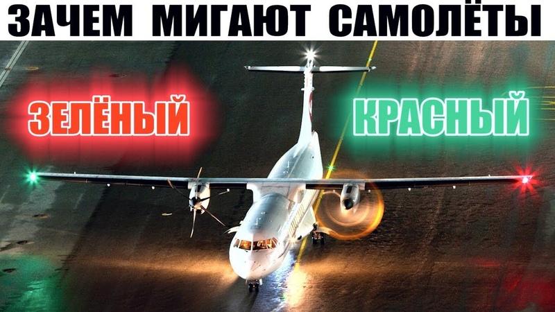Почему самолёты мигают разными огнями На одном крыле зелёный на другом красный