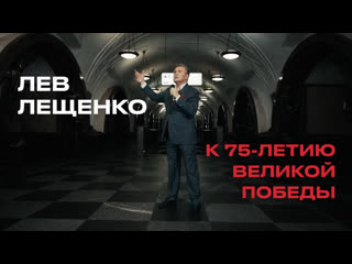 Концерт Льва Лещенко в Московском метро