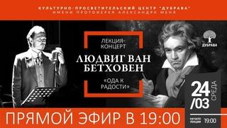Лекция-концерт «Ода к радости. Людвиг Ван Бетховен»