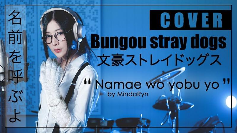Bungou Stray Dogs Namae wo Yobu yo 『ラックライフ 名前を呼ぶよ』 cover by MindaRyn
