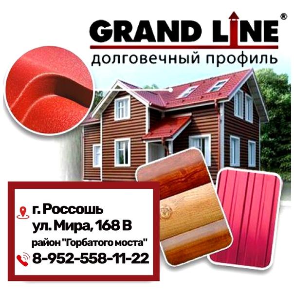 Официальный сайт компании grand line joomla создание страницы сайта