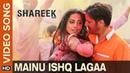 Mainu Ishq Lagaa (Video Song) | Shareek | Jimmy Sheirgill Mahie Gill