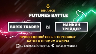 "Торговля на Binance Futures. Трейдинг Батл ""Boris Trader"" vs ""Мамкин Трейдер"""