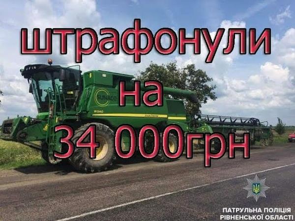 ШТРАФ за проезд на 34 000грн