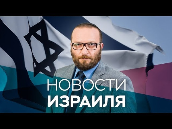 Новости Израиль 01 04 2020