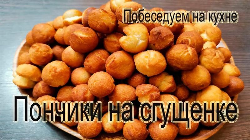 Пончики на сгущенке Самый простой рецепт