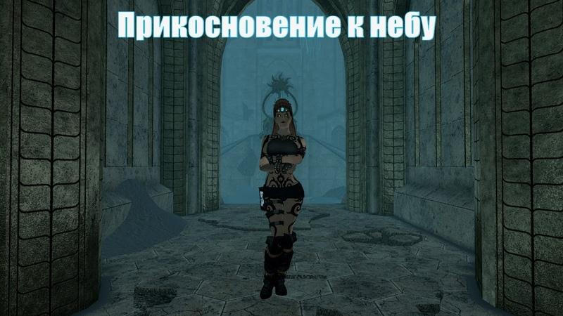 Skyrim Special Edition Сборка SLMP SSE Приключения Рыжей на Легенде 43 Прикосновение к небу