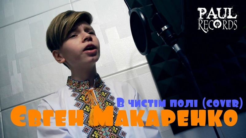 Євген Макаренко В чистім полі cover Neumann TLM 102