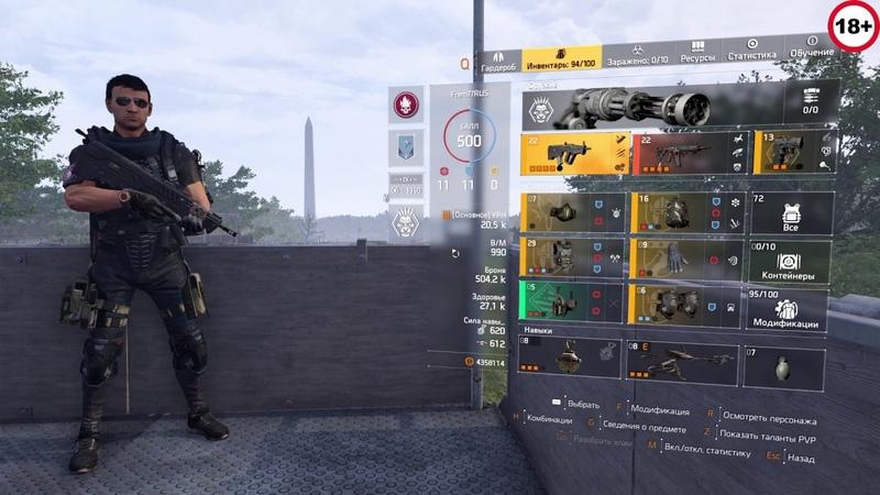 The Division 2 (Warlords of New York за 450 рублей) Перестрелка Конфликт (1080p60FPS) PvP Стрим