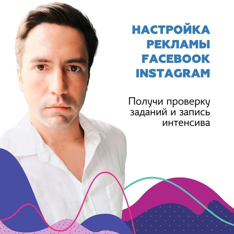 Более 2200 лидов по 119 рублей на курсы по настройке рекламы, изображение №8