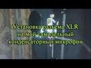 Монтаж XLR на мик