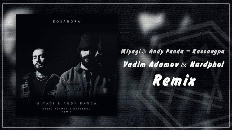 Miyagi Andy Panda Кассандра Vadim Adamov Hardphol Remix