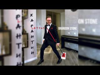 Brandon Stone - КАРАНТИН LATINO (Антивирусная Песня)