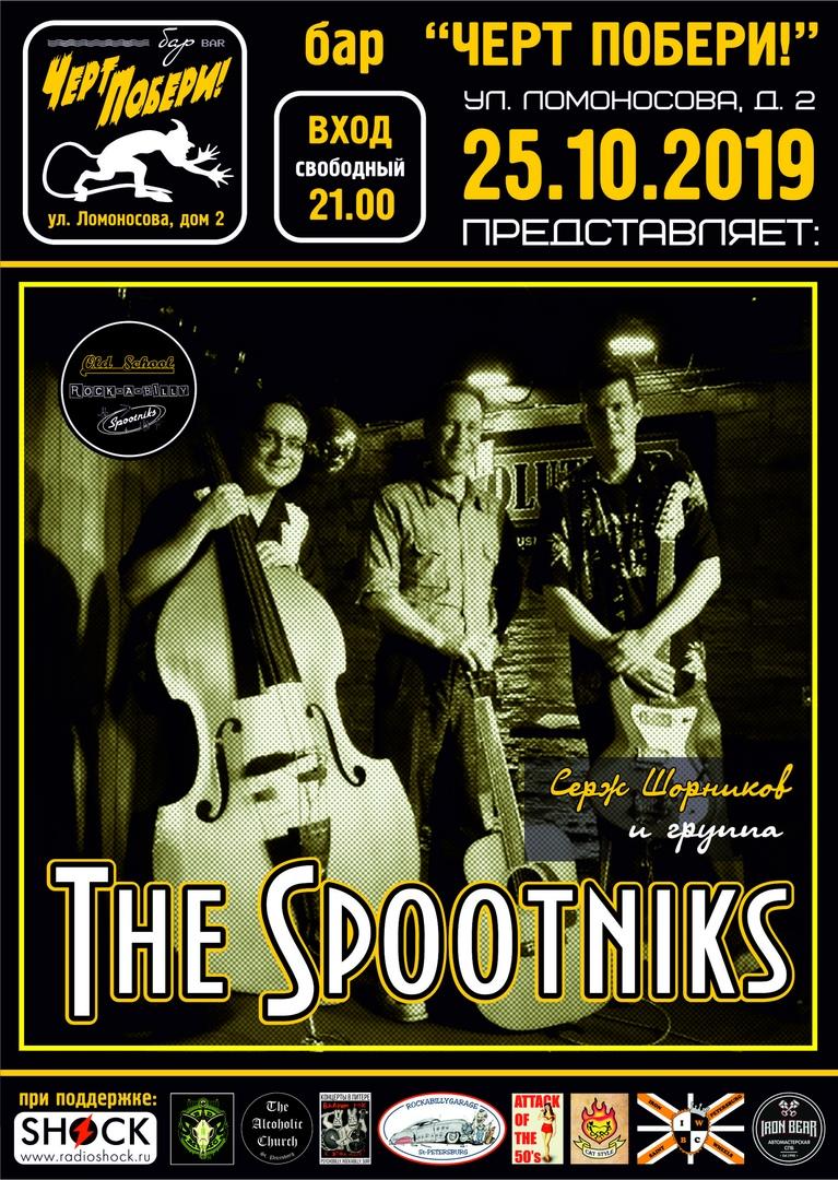25.10 The Spootniks в ЧП! Вход свободный!