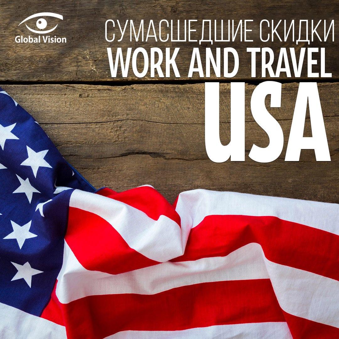 Афиша Казань Презентация Work and Travel USA 2020