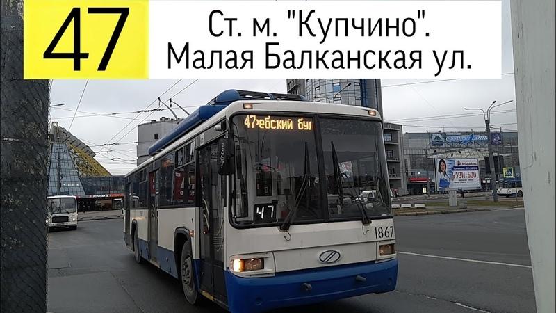 Троллейбус 47 Ст м Купчино Малая Балканская ул