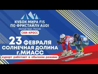 Кубок мира FIS по фристайлу AUDI 2020