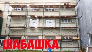 Как я, не имея опыта , заработал денег  на штукатурке фасадов. Коплю на дачу в Крыму .