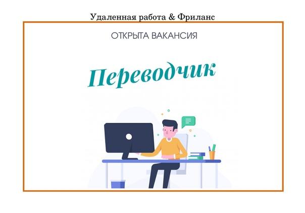 Работа удаленный переводчик в москве фриланс работа по переводу