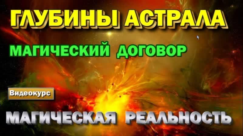 Глубины Астрала Магический Договор Магические ритуалы семинар онлайн стрим