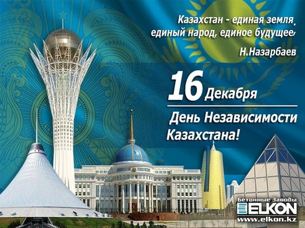 С днем независимости республики казахстан гиф